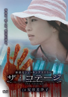 THE COTTAGE (Japan Version)