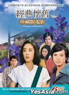 Nostalgic Classic Movies Boxset 2 (DVD) (6-Disc) (Taiwan Version)