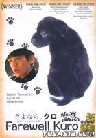 Farewell, Kuro (DVD) (English Subtitled) (Thailand Version)