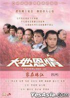 大地恩情 : 家在珠江 (1980) (DVD) (第二辑) (13-24集) (待续) (数码修复) (ATV剧集) (香港版)