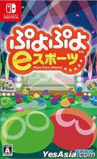 Puyo Puto eSports (日本版)