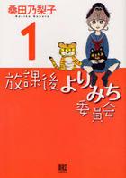 houkago yorimichi iinkai 1 ba zu komitsukusu deratsukusu 54252 14