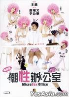 Microsex Office (DVD) (Movie Version) (Hong Kong Version)