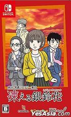 Akita Oga Mystery Annai: Kogoeru Ginreika (Japan Version)
