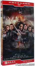 The Legend of JADE SWORD (2018) (H-DVD) (Ep. 1-65) (End) (China Version)