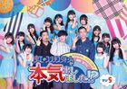 NIJI NO CONQUISTADOR GA HONKI DASHIMASHITA!? MAJI 5 (Japan Version)