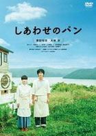 Shiawase no Pan (DVD) (Japan Version)