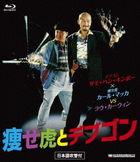 Skinny Tiger and Fatty Dragon (Blu-ray + DVD) (HD Mastered Version) (Japan Version)
