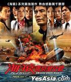 Umizaru Brave Hearts (2012) (Blu-ray) (English Subtitled) (Hong Kong Version)