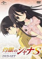 Shakugan no Shana S DVD SET (DVD)(Japan Version)