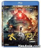 Tai Chi 0 (2012) (Blu-ray) (Taiwan Version)