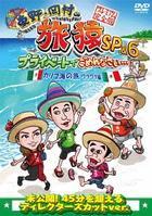 HIGASHINO.OKAMURA NO TABIZARU SP&6 PRIVATE DE GOMENNASAI...CARIBKAI NO TABI 1 WAKUWAKU HEN PREMIUM (Japan Version)