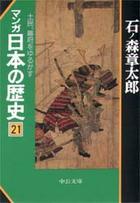 manga nihon no rekishi 21 chiyuukou bunko domin bakufu o yurugasu