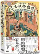 Yokai Wonderland: Yumoto Koichi Collection