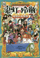 Official Comic Complete Guide Houzuki no Reitetsu -Jigoku no Daijiten-