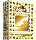 TVチャンピオン テクニカル・スーパースターズ 進め!コロコロからくり装置王選手権 DVD−BOX 進め!コロコロからくり装置王選手権 DVD-BOX