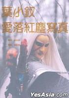 葉小釵愛落紅塵寫真(全彩)