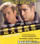 Cassandra's Dream (VCD) (Hong Kong Version)
