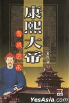 Emperor Kangxi 2 -  Jing Feng Mi Yu ( Shang , Xia)