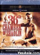 36th Chamber of Shaolin (Blu-ray) (US Version)