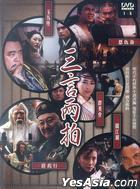 三言兩拍 (DVD) (台湾版)