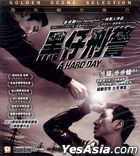 A Hard Day (2014) (VCD) (Hong Kong Version)