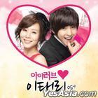I Love イ・テリ 韓国ドラマOST (tvN TV Drama)