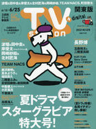 TV Station (Higashi Edition) 24822-06/12 2021