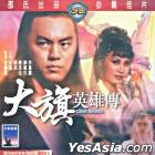 大旗英雄传 (VCD) (香港版)