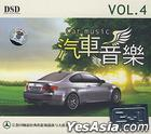 Car Music Vol.4 DSD (China Version)