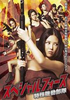 Special Female Force (DVD) (Japan Version)