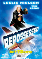 Repossessed (DVD) (First Press Limited Edition) (Japan Version)