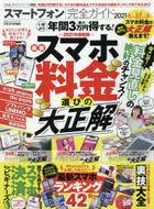 suma to fuon kanzen gaido 2021 2021 hiyakupa sento mutsuku shiri zu 100  mutsuku shiri zu kanzen gaido shiri zu 308