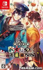 Meiji Katsugeki Haikara Ryuuseigumi: Seibai Shimaseu, Yonaoshi Kagyou (Normal Edition) (Japan Version)