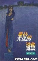 Ku Qi De You Xi