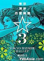 Tokyo Bayside Ballet (Vol.3) (End)