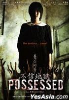 Possessed (DVD) (Malaysia Version)