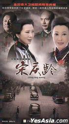 Song Qing Ling (H-DVD) (End) (China Version)
