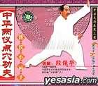 Zhong Hua Liang Yi Dian Xue Gong Fu  Liang Yi Xiao Miao Zi (VCD) (China Version)