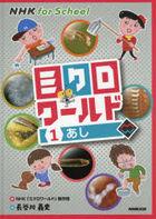 mikuro wa rudo 1 1 enueichike  fuo  suku ru NHK FOR SCHOOL ashi
