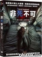 Friend Request (2016) (DVD) (English Subtitled) (Taiwan Version)