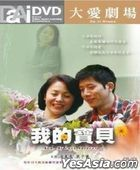 Son, My Love Forever (2011) (DVD) (Da Ai TV Drama) (English Subtitled) (Taiwan Version)