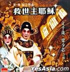 Jiu Shi Zhu Ye Su