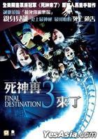 Final Destination 3 (Hong Kong Version)