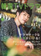 もっと知りたい!韓国TVドラマ vol.69 / MOOK21