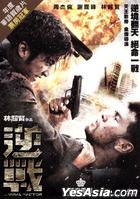 逆戰 (2012) (DVD) (香港版)