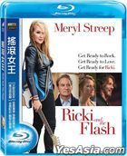 Ricki and the Flash (2015) (Blu-ray) (Taiwan Version)