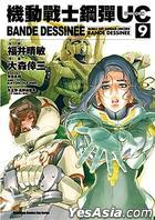 Mobile Suit Gundam UC Bande Dessinee (Vol.9)