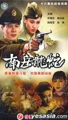 Nan Yue Long She (Vol.1-16) (End) (China Version)