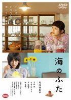 Umi no Futa (DVD) (Japan Version)